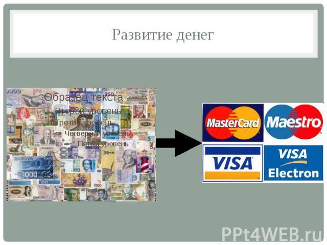 Развитие денег