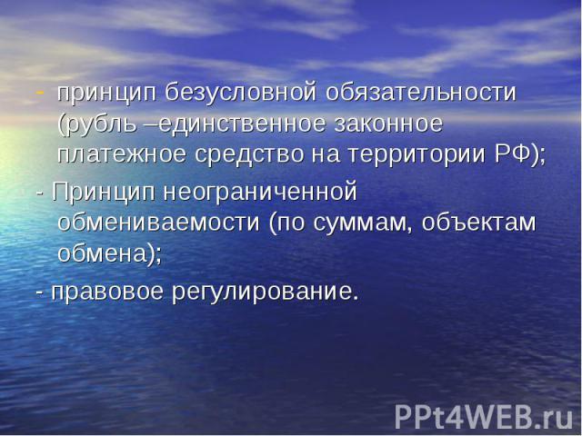 принцип безусловной обязательности (рубль –единственное законное платежное средство на территории РФ); принцип безусловной обязательности (рубль –единственное законное платежное средство на территории РФ); - Принцип неограниченной обмениваемости (по…