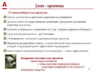 Условия выбора Lean проектов: Условия выбора Lean проектов: Проект должен быть п