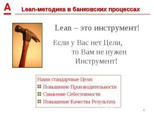 Lean – это инструмент! Lean – это инструмент!