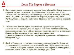 В настоящее время применение методов Lean и Lean Six Sigma получило широкое расп