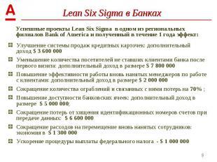 Успешные проекты Lean Six Sigma в одном из региональных филиалов Bank of America