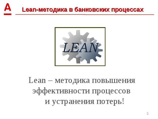 Lean – методика повышения эффективности процессов и устранения потерь! Lean – методика повышения эффективности процессов и устранения потерь!
