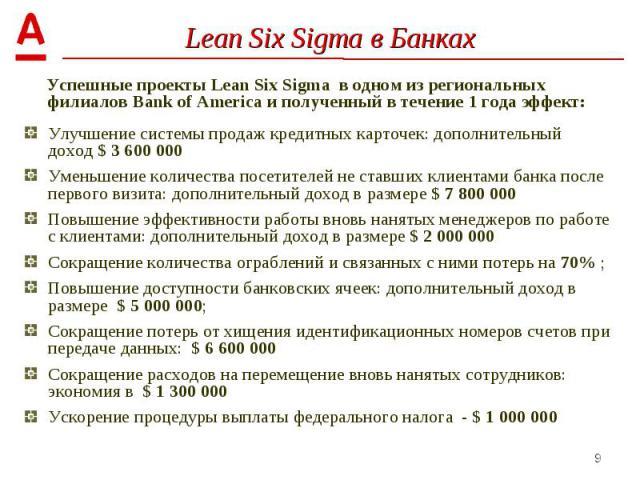 Успешные проекты Lean Six Sigma в одном из региональных филиалов Bank of America и полученный в течение 1 года эффект: Успешные проекты Lean Six Sigma в одном из региональных филиалов Bank of America и полученный в течение 1 года эффект: Улучшение с…