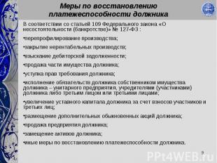 В соответствии со статьей 109 Федерального закона «О несостоятельности (банкротс