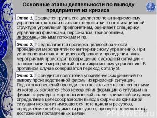 Этап 1. Создается группа специалистов по антикризисному управлению, которая выяв