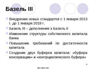 Внедрение новых стандартов с 1 января 2013 г. до 1 января 2019 г. Внедрение новы