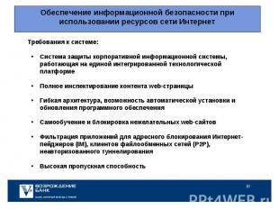 Требования к системе: Требования к системе: Система защиты корпоративной информа