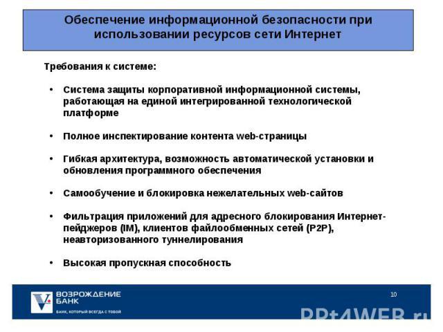 Требования к системе: Требования к системе: Система защиты корпоративной информационной системы, работающая на единой интегрированной технологической платформе Полное инспектирование контента web-страницы Гибкая архитектура, возможность автоматическ…