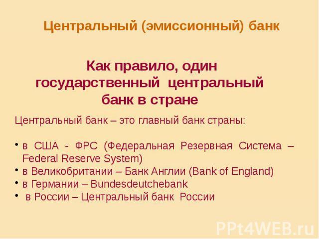 Центральный (эмиссионный) банк