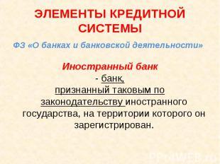 ФЗ «О банках и банковской деятельности» ФЗ «О банках и банковской деятельности»