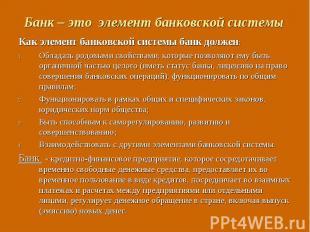 Как элемент банковской системы банк должен: Как элемент банковской системы банк