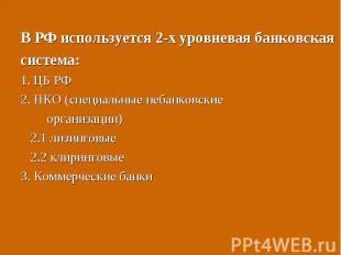 В РФ используется 2-х уровневая банковская В РФ используется 2-х уровневая банко