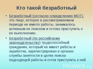 Безработный (согласно определению МОТ) это лицо, которое в рассматриваемом перио