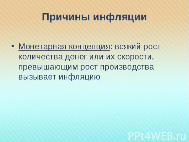 овчарка Иркутской задачи по макроэкономике инфляция шоу