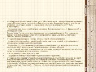 Особенностью формирования рынка труда в России является гипертрофированное разви