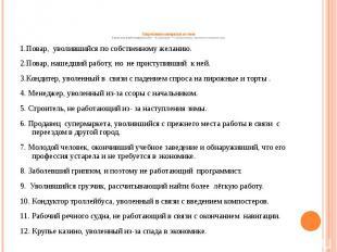 Закрепление материала по теме К какому виду безработицы(фрикционная — Ф, структу