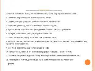 Закрепление материала по теме Определите к какой категории населения (занятые –Е