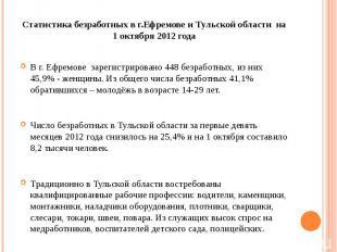 Статистика безработных в г.Ефремове и Тульской области на 1 октября 2012 года В