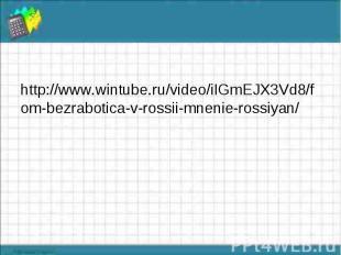 http://www.wintube.ru/video/iIGmEJX3Vd8/fom-bezrabotica-v-rossii-mnenie-rossiyan