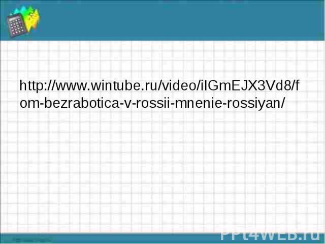 http://www.wintube.ru/video/iIGmEJX3Vd8/fom-bezrabotica-v-rossii-mnenie-rossiyan/ http://www.wintube.ru/video/iIGmEJX3Vd8/fom-bezrabotica-v-rossii-mnenie-rossiyan/