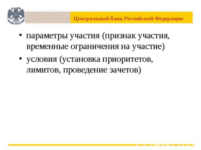 параметры участия (признак участия, временные ограничения на участие) параметры участия (признак участия, временные ограничения на участие) условия (установка приоритетов, лимитов, проведение зачетов)