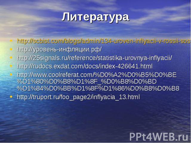 http://scbist.com/blogs/admin/134-uroven-inflyacii-v-rossii-sostavil-4-8-na-nachalo-iyunya-2011-goda.html http://scbist.com/blogs/admin/134-uroven-inflyacii-v-rossii-sostavil-4-8-na-nachalo-iyunya-2011-goda.html http://уровень-инфляции.рф/ http://25…