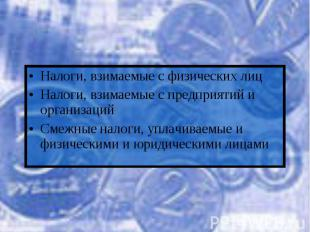 Налоги, взимаемые с физических лиц Налоги, взимаемые с физических лиц Налоги, вз