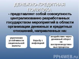 - представляет собой совокупность централизованно разработанных государством мер