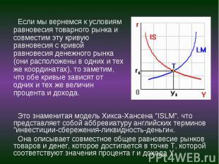"""Это знаменитая модель Хикса-Хансена """"ISLM"""". что представляет собой абб"""