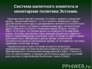 Принцип монетарной политики Эстонии с момента введения кроны - валютный комитет,