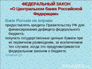 Банк России не вправе Банк России не вправе предоставлять кредиты Правительству