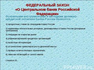 Основными инструментами и методами денежно-кредитной политики Банка России являю