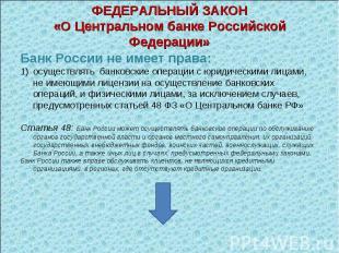 Банк России не имеет права: Банк России не имеет права: осуществлять банковские