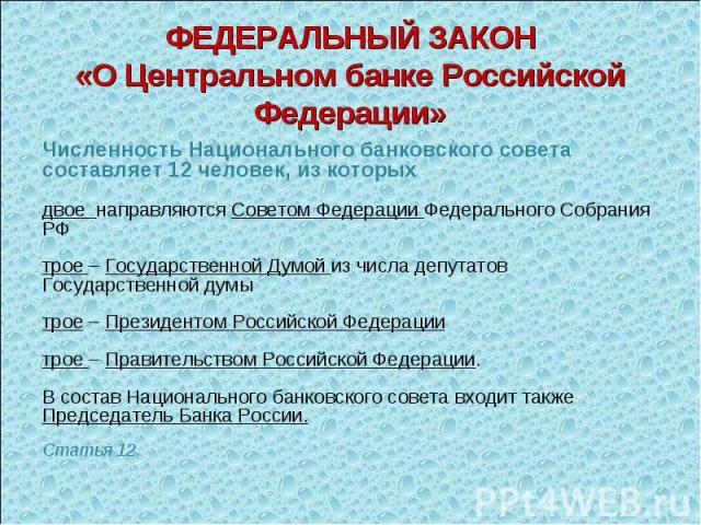 Численность Национального банковского совета составляет 12 человек, из которых Численность Национального банковского совета составляет 12 человек, из которых двое направляются Советом Федерации Федерального Собрания РФ трое – Государственной Думой и…