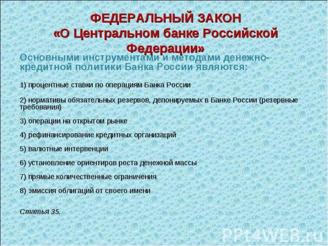 Основными инструментами и методами денежно-кредитной политики Банка России являются: Основными инструментами и методами денежно-кредитной политики Банка России являются: 1) процентные ставки по операциям Банка России 2) нормативы обязательных резерв…