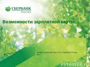 Возможности зарплатной карты Западно-Уральский банк ОАО «Сбербанк России» 2012