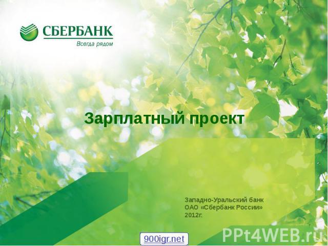Зарплатный проект Западно-Уральский банк ОАО «Сбербанк России» 2012г.