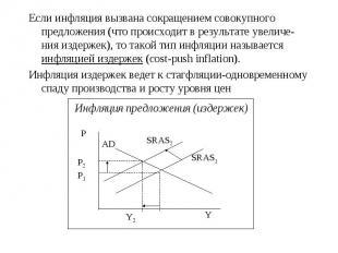 Если инфляция вызвана сокращением совокупного предложения (что происходит в резу