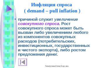 Инфляция спроса ( demand – pull inflation ) причиной служит увеличение совокупно