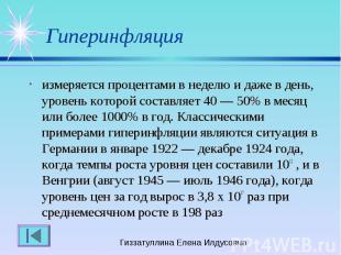 Гиперинфляция измеряется процентами в неделю и даже в день, уровень которой сост