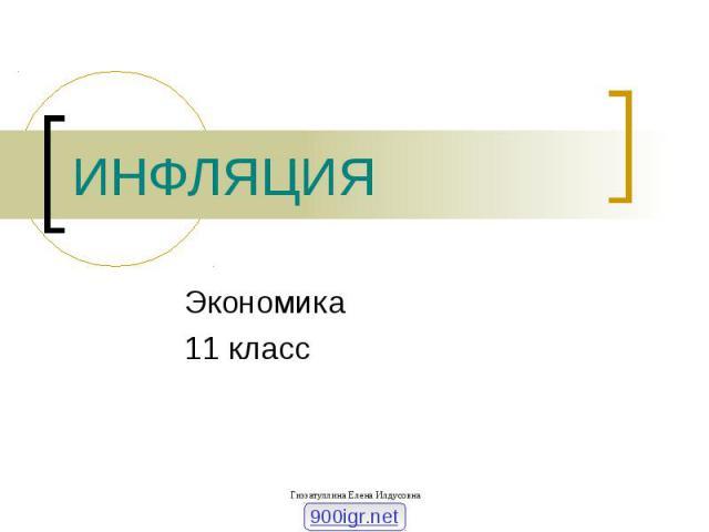 ИНФЛЯЦИЯ Экономика 11 класс