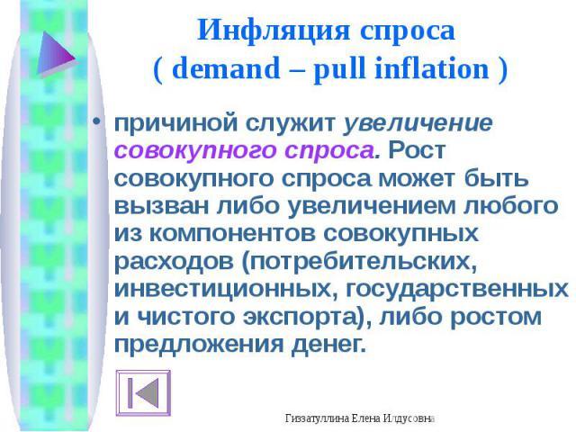 Инфляция спроса ( demand – pull inflation ) причиной служит увеличение совокупного спроса. Рост совокупного спроса может быть вызван либо увеличением любого из компонентов совокупных расходов (потребительских, инвестиционных, государственных и чисто…