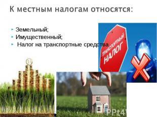 Земельный; Земельный; Имущественный; Налог на транспортные средства
