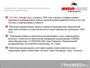 ЗАО КБ «Мираф-Банк» основан в 1993 году и является универсальным динамично разви