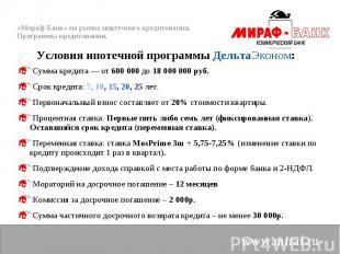 Сумма кредита — от 600 000 до 18 000 000 руб. Сумма кредита — от 600 000 до 18 0