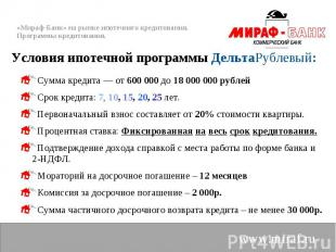 Сумма кредита — от 600 000 до 18 000 000 рублей Сумма кредита — от 600 000 до 18