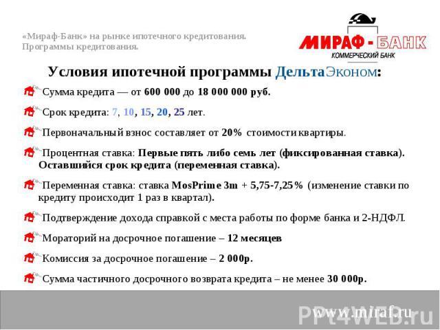 Сумма кредита — от 600 000 до 18 000 000 руб. Сумма кредита — от 600 000 до 18 000 000 руб. Срок кредита: 7, 10, 15, 20, 25 лет. Первоначальный взнос составляет от 20% стоимости квартиры. Процентная ставка: Первые пять либо семь лет (фиксированная с…