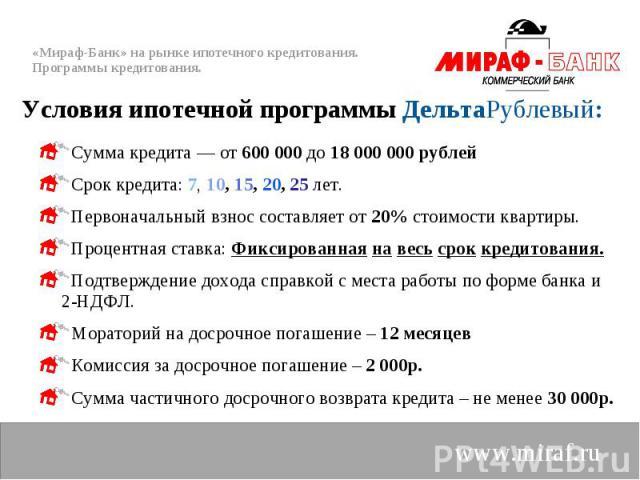 Сумма кредита — от 600 000 до 18 000 000 рублей Сумма кредита — от 600 000 до 18 000 000 рублей Срок кредита: 7, 10, 15, 20, 25 лет. Первоначальный взнос составляет от 20% стоимости квартиры. Процентная ставка: Фиксированная на весь срок кредитовани…
