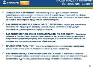 ТЕНДЕРНАЯ ГАРАНТИЯ - банковская гарантия, целью которой является гарантирование